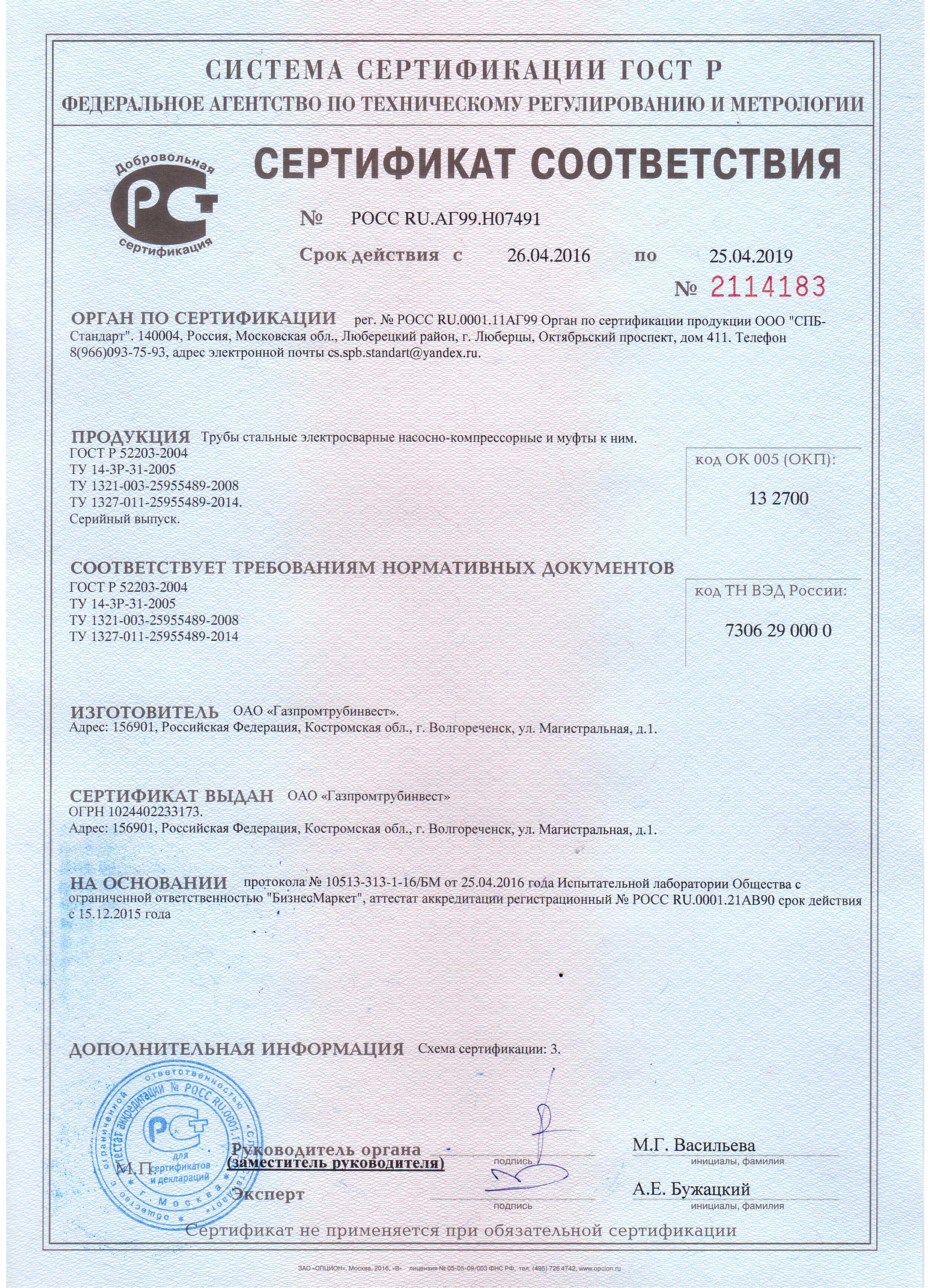 Мастика теоколовая сертификат перламутровые краски для стен в ульяновске